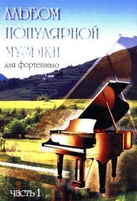 Альбом популярной музыки для фортепиано выпуск 1й